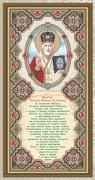 Схема для вышивки бисером на габардине Молитва к Святому Николаю