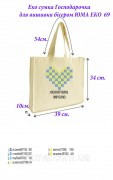 Эко сумка для вышивки бисером Хозяюшка 68