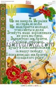 Схема для вышивки бисером на атласе Гімн України
