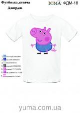 Детская футболка для вышивки бисером Джордж Юма ФДМ 18