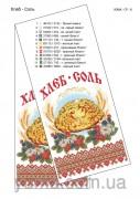 Схема вышивки бисером на габардине Свадебный рушник ХЛЕБ СОЛЬ