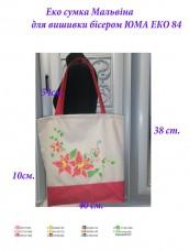 Эко сумка для вышивки бисером Мальвина 84 Юма Эко М 84