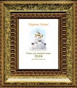Рамка под икону именную (профиль 1105 зол.)-12х14