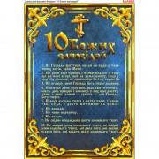 Схема вышивки бисером на габардине 10 Заповідей