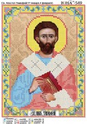 Схема вышивки бисером на атласе Св. Апостол Тимофей