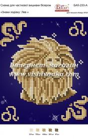 Схема для вышивки бисером на атласе Знаки зодіаку: Лев, , 17.00грн., БА5-233А, Вишиванка, Гороскоп