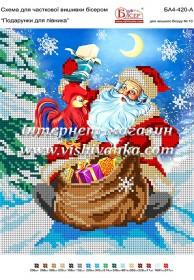 Схема для вышивки бисером на атласе Подарунки для півника, , 30.00грн., БА4-420 атлас, Вишиванка, Петух символ 2017 года