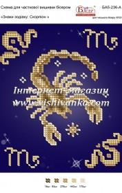 Схема для вышивки бисером на атласе Знаки зодіаку: Скорпіон Вишиванка БА5-236А - 18.00грн.