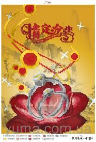 Схема вышивки бисером на атласе Свадебная метрика, , 40.00грн., ЮМА-4184, Юма, Метрики