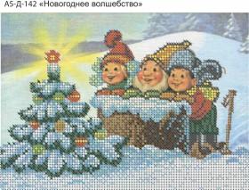 Схема для вышивки бисером на габардине Новогоднее волшебство Acorns А5-Д-142 - 30.00грн.