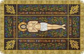 Набор для вышивки бисером Плащаница Христа Спасителя Новая Слобода (Нова слобода) Р0012 - 2 070.00грн.