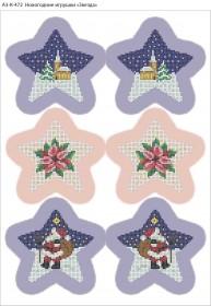 Схема для вышивки бисером на габардине Новогодние игрушки Звезда Acorns А3-К-472 - 70.00грн.