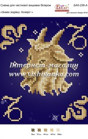 Схема для вышивки бисером на атласе Знаки зодіаку: Козеріг Вишиванка БА5-238А - 17.00грн.