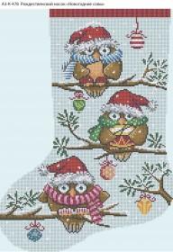 Схема для вышивки бисером на габардине Рождественский носок Новогодние совы Acorns А3-К-478 - 70.00грн.