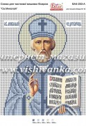 Схема для вышивки бисером на атласе Св. Миколай