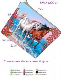 Косметичка для вишивкі бісером Пара коней