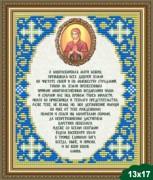 Рисунок на ткани для вышивки бисером Молитва Божьей Матери Умягчение злых сердец