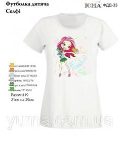 Детская футболка для вышивки бисером Сэлфи