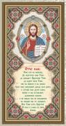 Схема для вышивки бисером на габардине Молитва Отче Наш