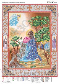 Схема вышивки бисером на атласе Моление о чаше