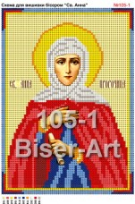 Схема вышивки бисером на габардине Св. Анна Biser-Art 15х21-105-1