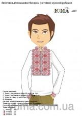 Заготовка мужской рубашки для вышивки бисером М12 Юма ЮМА-М12