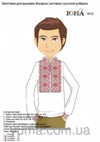 Заготовка мужской рубашки для вышивки бисером М12 Юма ЮМА-М12 - 442.00грн.