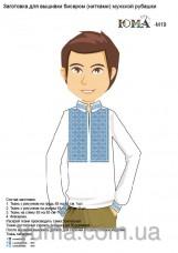 Заготовка мужской рубашки для вышивки бисером М19 Юма ЮМА-М19