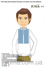Заготовка мужской рубашки для вышивки бисером М19 Юма ЮМА-М19 - 442.00грн.