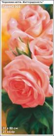 Схема для вышивки бисером на атласе Королева цветов. Жизнерадостность