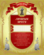 Схема вышивки бисером на атласе Диплом Любому брату