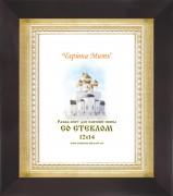 Рамка-киот под икону именную (профиль 1254-74)-12х14корич.с серебр.