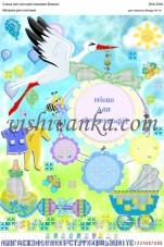 Схема для вышивки бисером на атласе Метрика для хлопчика