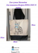 Эко сумка для вышивки бисером Мальвина 31