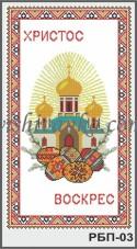 Рисунок на габардине для вышивки бисером Пасхальный рушник ХВ Вишиванка РБП-03