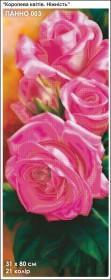 Схема для вышивки бисером на атласе Королева цветов. Нежность