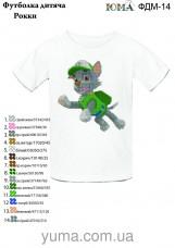 Детская футболка для вышивки бисером Рокки Юма ФДМ 14