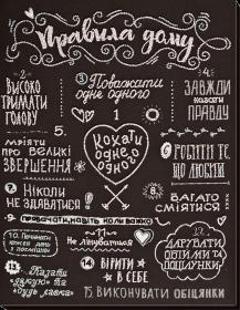 Набір для вышивання бісером Правила дому україньска мова Абрис Арт АВ-708 укр мов - 351.00грн.