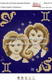 Схема для вышивки бисером на атласе Знаки зодіаку: Близнюки Вишиванка БА5-231А - 18.00грн.