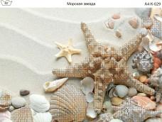 Схема для вышивки бисером на габардине Морская звезда Acorns А4-К-029