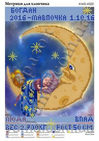 Схема вышивки бисером на атласе Метрика для мальчика Юма ЮМА-4322 - 50.00грн.