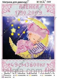 Схема вышивки бисером на атласе Детская метрика для девочки, , 23.00грн., ЮМА-569, Юма, Метрики