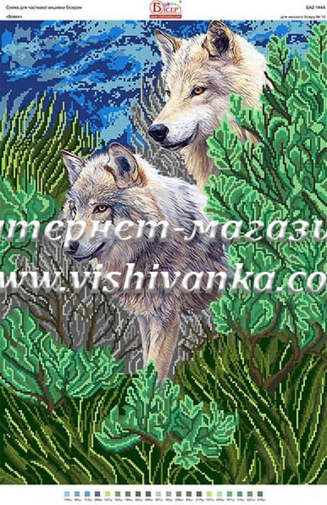 Вышивка волки большие