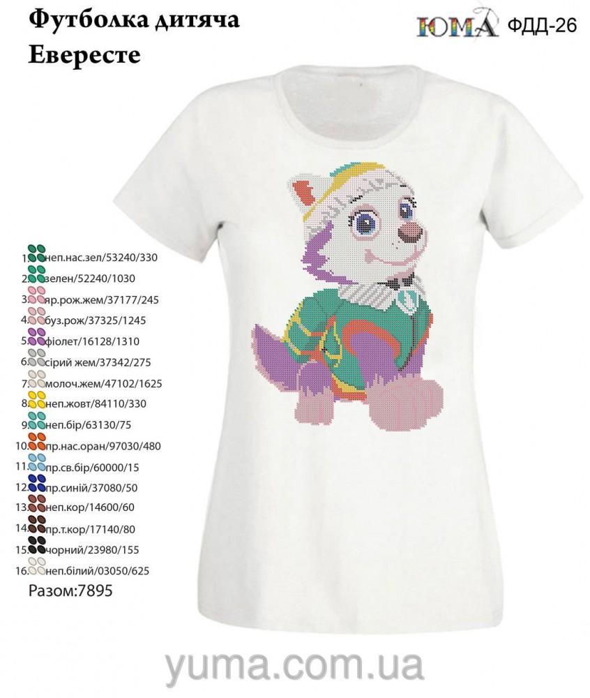 Детская футболка для вышивки бисером Эверест Юма ФДД 26 цена 07eb940da17b6