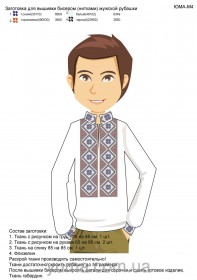 Заготовка мужской рубашки для вышивки бисером М4 Юма ЮМА-м4 - 442.00грн.