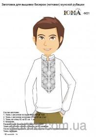 Заготовка мужской рубашки для вышивки бисером М21 Юма ЮМА-м21 - 442.00грн.