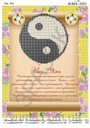 Схема вышивки бисером на атласе Оберег Инь-Янь