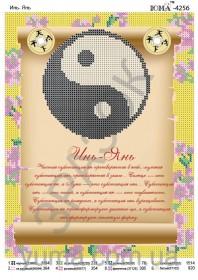 Схема вышивки бисером на атласе Оберег Инь-Янь Юма ЮМА-4256 - 39.00грн.