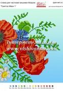 Схема для вышивки бисером на атласе Триптих Маки 1