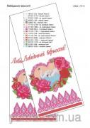 Схема вышивки бисером на габардине Свадебный рушник Лебединої вірності!